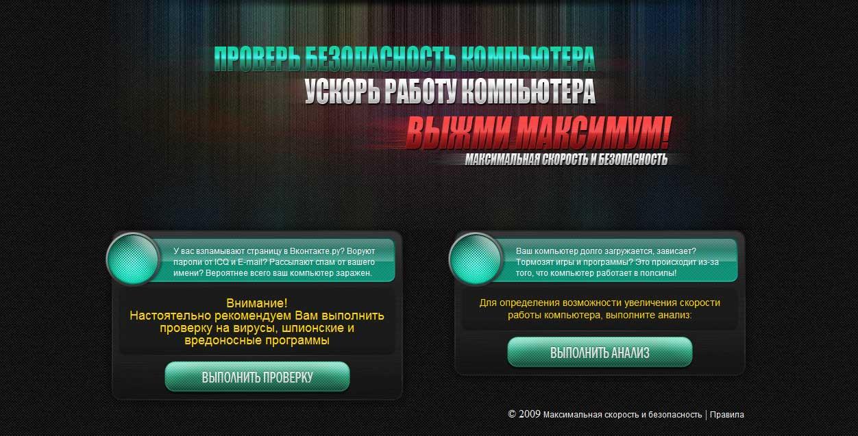 http://prover-antivirus.narod.ru/04.02.jpg